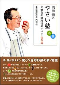 『内田悟のやさい塾旬野菜の調理技のすべて 保存版 春夏』