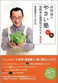 『内田悟のやさい塾 旬野菜の調理技のすべて 保存版 秋冬』