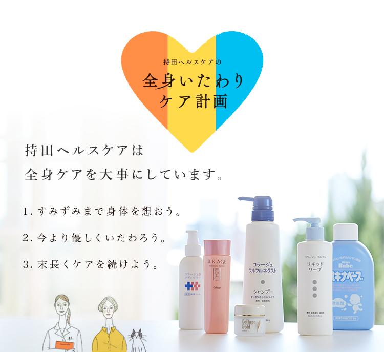 持田ヘルスケアは全身ケアを大事にしています。