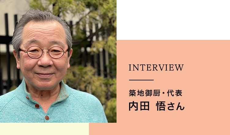 INTERVIEW 築地御厨・代表 内田 悟さん