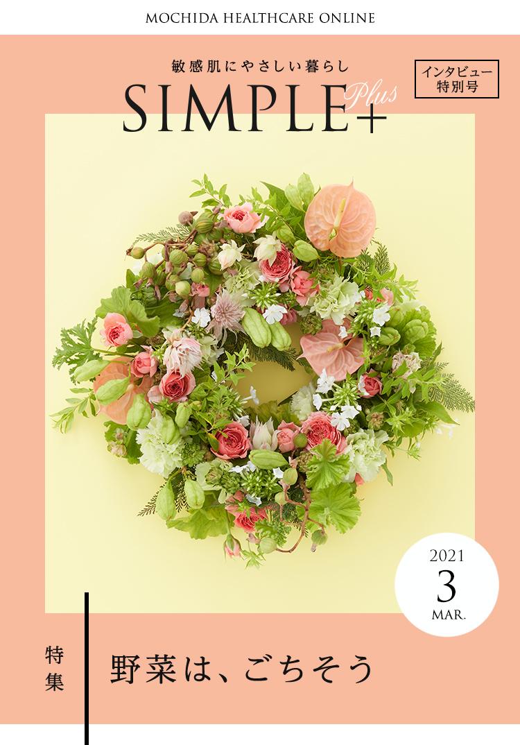 MOCHIDA HEALTHCARE ONLINE 敏感肌にやさしい暮らし SIMPLE+ インタビュー特別号 2021.3 MAR. 特集 野菜は、ごちそう