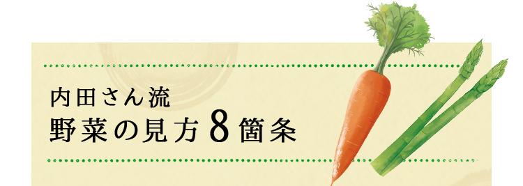 内田さん流野菜の見方8箇条